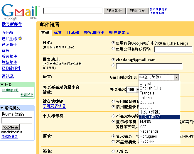 gmail-chinese.png