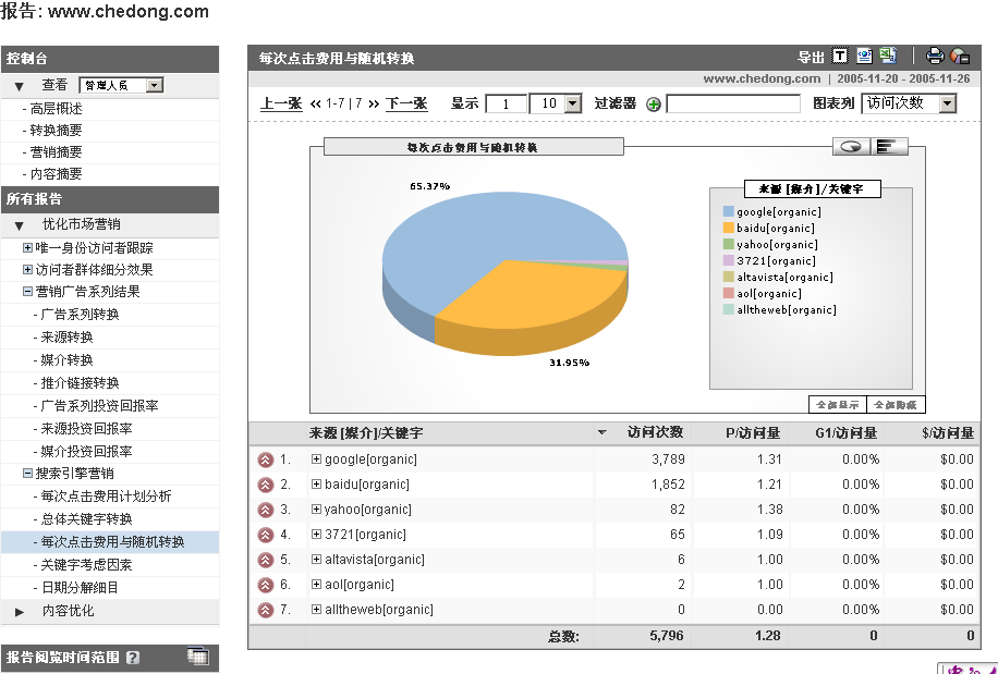 google_analytics_baidu.png